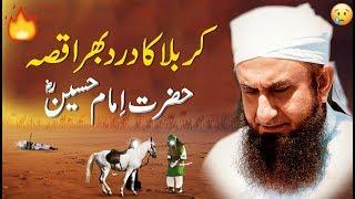 """Karbala Ka Dard Bhara Qissa"" Imam Hussain RA"