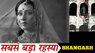 "Bhangarh Fort (भानगढ)   भारत की सबसे डरावनी जगह ""video not for kids""   भानगढ  की भूटिया सचाई"