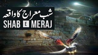 Shab e Miraj Ka FULL Waqia | The Story of Isra and Mi
