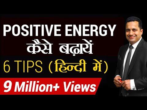 Positive Energy कैसे बढ़ाएँ | 6 tips for Success in Hindi | Dr. Vivek Bindra