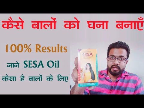 Quick Hair Growth Oil - SESA Hair Oil Benefits & Review in Hindi | Best Oil for Hair Fall & Dandruff
