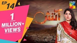 Aatish Episode #14 HUM TV Drama 19 November 2018
