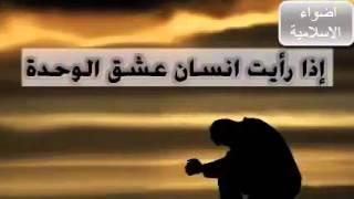من لا يتعلم من ماضيه لن يرحمه مستقبله : فيديو قصير يستحق المشاهده 2015