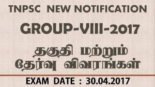 Tnpsc Latest Notification - Group 8 Exam Date  30.04.2017 Eligibility & Details குரூப் 8 தேர்வு