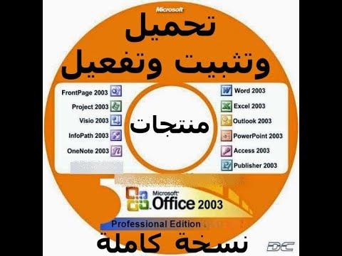 تحميل وتثبيت وتفعيل منتجات Microsoft Office 2003  نسخة كاملة