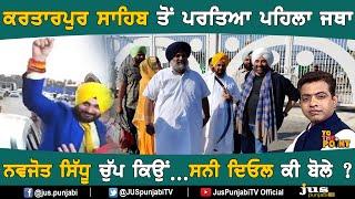 1st Jatha arrives after visiting Kartarpur Sahib in Pakistan || Exclusive || KP Singh ||