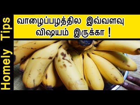 தினம் ஒரு வாழைப்பழம்  சாப்பிட்டால் - உடல் எடையை அதிகரிக்குமா? குறைக்குமா?Benefits of banana in tamil