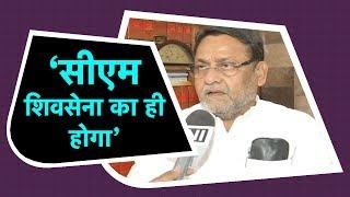 NCP के Nawab Malik ने कहा – Chief Minister Shivsena का ही होगा!!