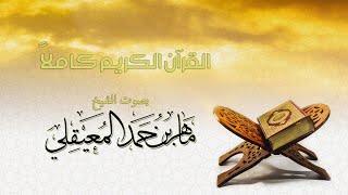 القرآن الكريم كامل بصوت الشيخ المعيقلي The Complete Holy Quran