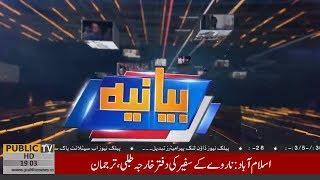 Bayaniah with Osama Tayyab | Nasir Naqvi | 23 November 2019 | Public News