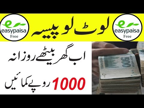 How To Earn Online Money In Pakistan   How To Earn Money On Mobile