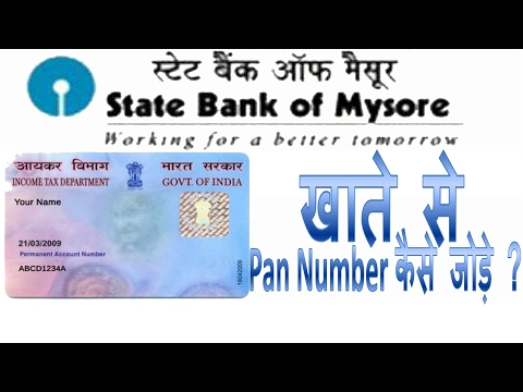 How to link pan number to sbm bank account in Hindi | SBM Bank se pan number link kaise kare Hindi