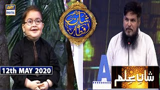Shan-e-Iftar | Segment - Shan E Ilm | 12th May 2020