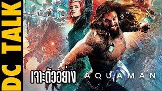 เจาะตัวอย่างแรก Aquaman : หนังความหวัง DC แห่งปี 2018