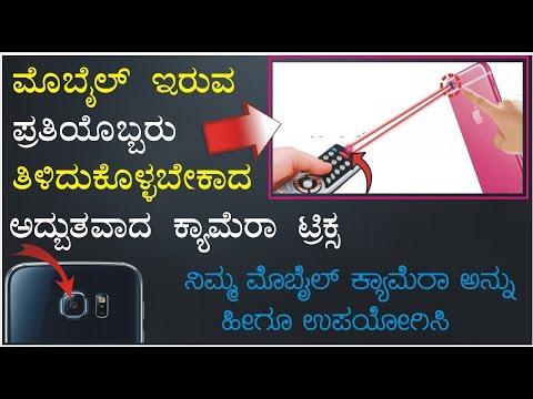ಮೊಬೈಲ್ ಕ್ಯಾಮೆರಾ ಟ್ರಿಕ್ಸ |Best Mobile Camera Tricks and Apps | Needs Of public