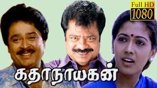 Download Tamil Comedy Movie HD | Katha Nayagan | Pandiyarajan,S.Ve.Sekar,Rekha | Tamil Full Movie Video