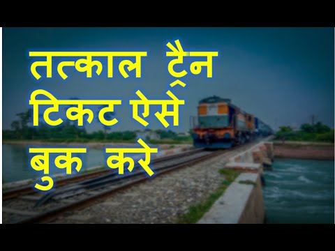 Book Train Tatkal Ticket by Mobile/ Computer - Book 3AC, 2AC, 1AC, SL train ticket