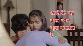 Shadi ke Baad Ye Bhi Hota Hai