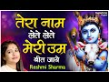 Download RESHMI SHARMA LATEST SHYAM BHAJAN 2019 - तेरा नाम लेते लेते मेरी उम्र बीत जाये - TERA NAAM LETE LETE MP3,3GP,MP4