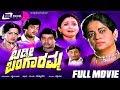 Download Baddi Bangaramma – ಬಡ್ಡೀ ಬಂಗಾರಮ್ಮ| Kannada Full  Movie | FEAT.Srinath, Uma Shivakumar MP3,3GP,MP4