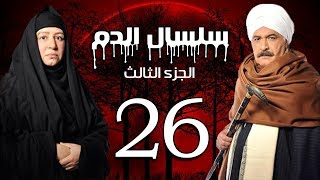 Selsal El Dam Part 3 Eps    26   مسلسل سلسال الدم الجزء الثالث الحلقة