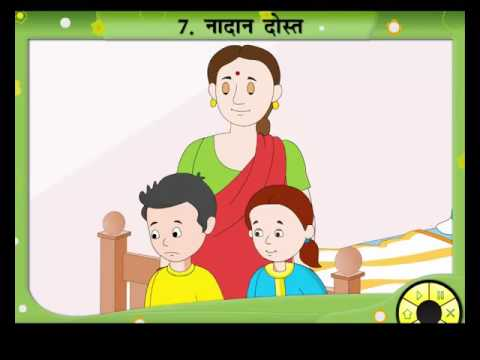 Nadaan Dost - Hindi Story