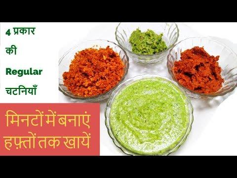 Regular Chutney for Vada Pav, Idli, Chapati or Paratha – Chutney Recipe very easy Method