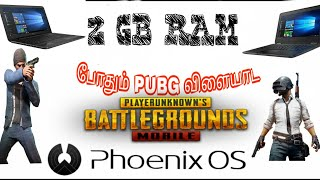 How to install PUBG MOBILE LITE ON PC | For 1 gb And 2GB RAM