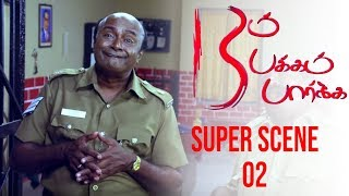 13 aam Pakkam Paarkka - Tamil Movie | Scene 2 | RathanMouli | SreeRam Karthik