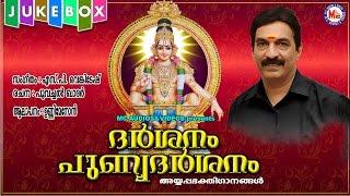 ദർശനം പുണ്യ ദർശനം | DHARSANAM PUNYA DHARSANAM | Ayyappa Devotional Songs Malayalam | UnniMenon