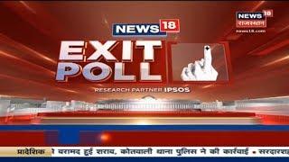 Exit Poll Result: क्या अबकी बार दिल्ली का रास्ता बंगाल से होकर जाएगा ?