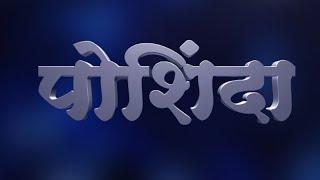 पोशिंदा Full Marathi Movie | Poshinda Latest Movie - Suhas Palshilkar, Sunil Godbole, Dilip Kulkarni