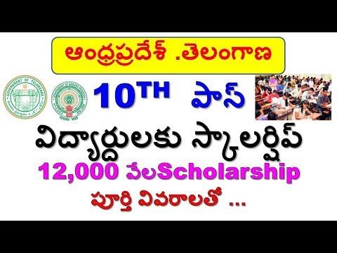 10th based  Scholarships for AP/TS STUDENTS || AP - TS Vidyadhan Scholarship Program 2018