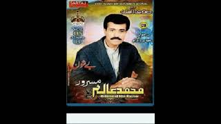 Alim Masroor vol 115 Complet Songs 2017