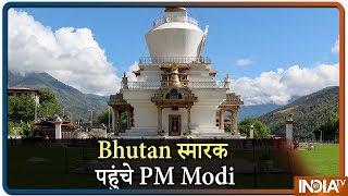 PM Modi ने भूटान के तीसरे राजा को दी श्रद्धांजलि