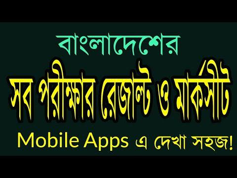 Get SSC/ Dakhil all result 2018 , এস এস সি রেজাল্ট ২০১৮, all result Bd , Education board result app