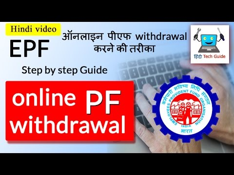 How to withdraw pf online without employer signature