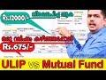 ulip vs mutual funds comparison - Thommichan Tips 26 - Malayalam