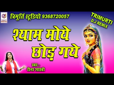 Xxx Mp4 Shyam Moy Chhod Gaye Reena Shastri7895045651 Maa Sharde Studio Kasganj 9411433429 3gp Sex