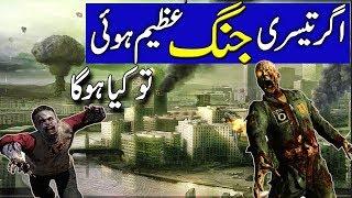History Of World 3    Teesri Jung-e-Azeem    History Events Rohail Voice
