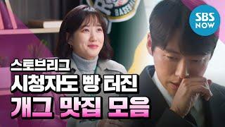 [스토브리그] 스페셜 '시청자들도 빵 터진 드림즈 꿀잼 순간들!' / Hot Stove League' Special | SBS NOW