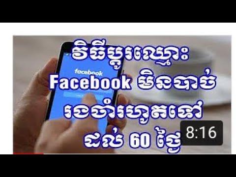 ហ្វេសប៊ុកប្តូរឈ្មោះទូរស័ព្ទ iPhone| facebook change name iphone