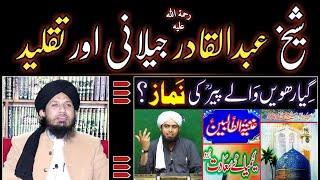 شیخ عبد القادر جیلانی اور تقلید Peer Abdul Qadir Jilani Or TAQLEED MIRZA ALI KO JAWAB MUFTI RASHID