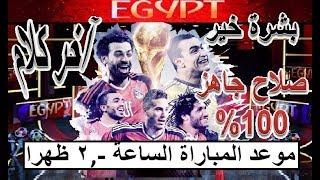 #x202b;موعد وتوقيت ومشاهدة  مباراة مصر وأوروجواي في كاس العالم 2018  Mohamed Salah#x202c;lrm;
