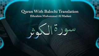 Ibrahim Muhammad Al Madani - Surah Kausar - Quran With Balochi Translation