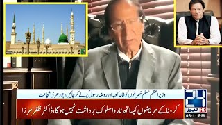 Chaudhry Shujaat Great Advice To PM Imran Khan and Army Chief