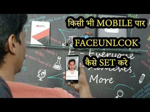 how to get face unlock on any android Hindi