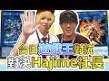 挑戰Hajime社長遊戲王卡!Hajime社長對台灣的印象是?   ABULAE feat. はじめしゃちょー