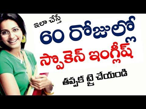 Spoken english through telugu 2018 | Telugu Tech Tuts