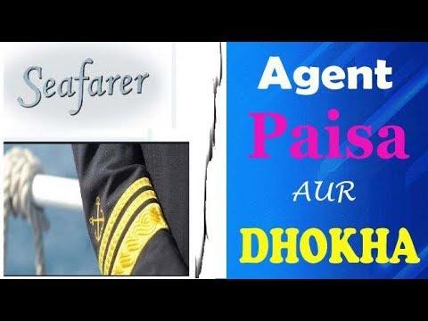 मर्चेंट नेवी में फ़्रॉड से बचें Frauds by agents in Merchant Navy Job